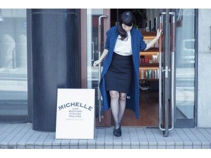 MICHELLE (ミッシェル)  ヘア・ボディ・アイラッシュ・自爪専門ケア