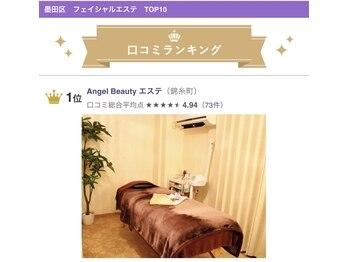 エンジェルビューティー(Angel Beauty)(東京都墨田区)