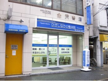 ひがしなかの整体院(東京都中野区)