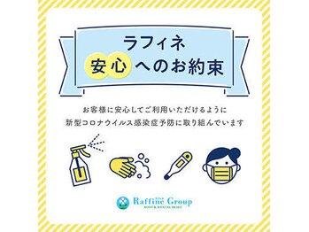 ラフィネ サンロード店(愛知県名古屋市中村区)