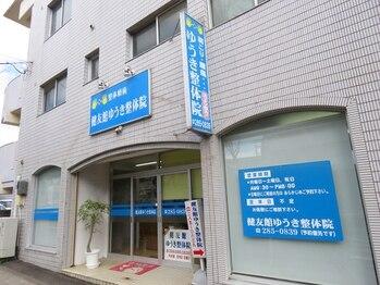 健友館ゆうき整体院/紫原メイン通り沿い★
