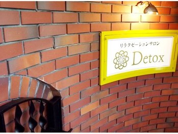 デトックス(Detox)/Detoxの看板方向へ(^^)