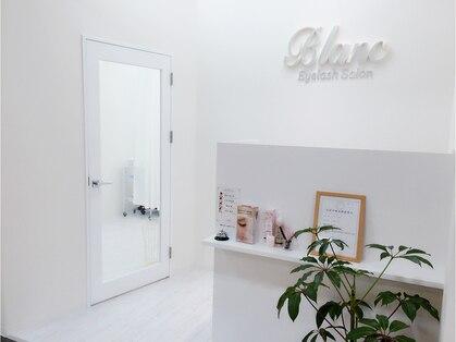 アイラッシュサロン ブラン 上越アコーレ店(Eyelash Salon Blanc)の写真