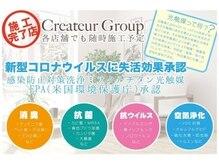 クレアラルーチェ 大阪八尾店(Crea la Luce)の詳細を見る