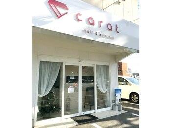 カラット(carat)