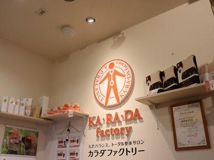 カラダファクトリー 練馬春日町店の写真