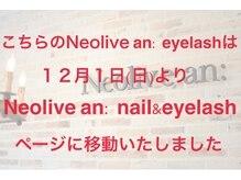 ネオリーブアン(Neolive an)の詳細を見る