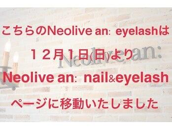 ネオリーブアン(Neolive an)(神奈川県川崎市高津区)