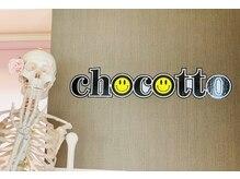 チョコット(chocotto)
