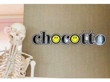 チョコット(chocotto)の写真