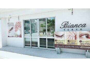 ビアンカ 豊崎店(BIANCA)(沖縄県豊見城市)