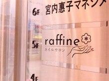 ラフィネ ネイルサロン(raffine)/お店看板★