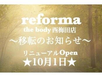 レフォルマザボディ 西梅田店(reforma THE BODY)