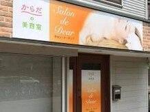 からだの美容室 サロン・ド・ディア 三条店