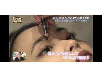 トウキョウ ベイブ 池袋店(TOKYO BABE)/【女性】アイブロウ施術★1