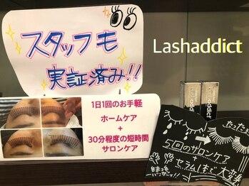 スクエア サロン(square salon)/Lashaddict