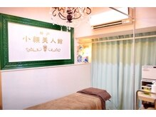 神戸小顔美人館の雰囲気(コロナ対策中◎プライベート空間でゆっくり施術を受けられます♪)