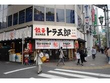 モスバーガーを過ぎたら、餃子トラ五郎を右に曲がります。