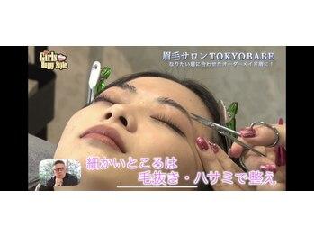 トウキョウ ベイブ 池袋店(TOKYO BABE)/【女性】アイブロウ施術★4