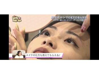 トウキョウ ベイブ 池袋店(TOKYO BABE)/【女性】アイブロウ施術★5
