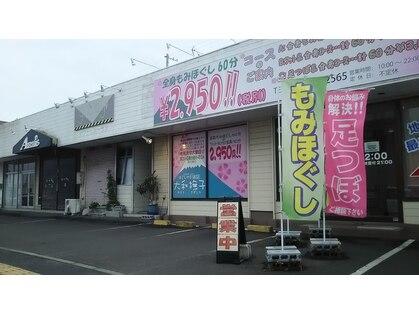 ほぐしや本舗 大和撫子 泉店
