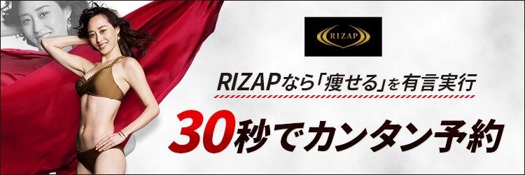 ライザップ 恵比寿店(RIZAP)のサロンヘッダー