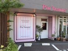 トータルサロン ピウ ボーテの雰囲気(ピンクの可愛い外観♪店内は白を基調とした空間★)