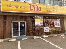 アジアンリラクゼーション ヴィラ 廿日市宮内店(asian relaxation villa)の詳細を見る