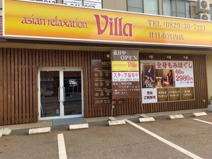asian relaxation villa 廿日市宮内店