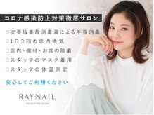 レイネイル 多治見店(RAY NAIL)