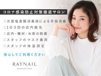 レイネイル 多治見店(RAY NAIL)(岐阜県多治見市)