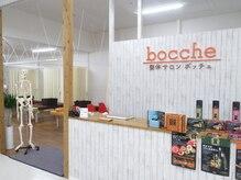 整体サロンボッチェ(bocche)の雰囲気(MEGAドンキ 広畑店1F。フードコートの近くです★)