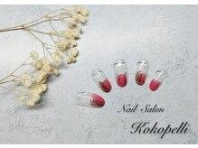 ココペリ(Nail Salon&School kokopelli)/ニュアンスネイル