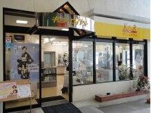 ビューティーサロン キミ ロイヤル 甲南店