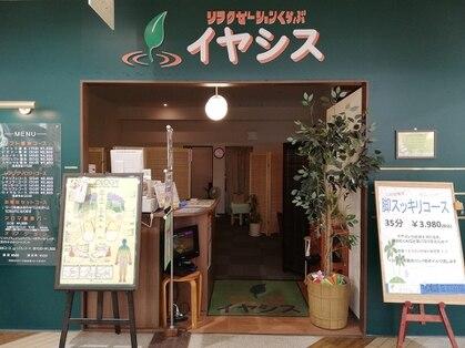 イヤシス マイン峰山店