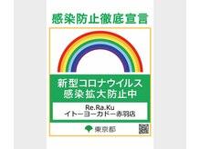 リラク イトーヨーカドー赤羽店(Re.Ra.Ku)