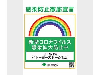 リラク イトーヨーカドー赤羽店(Re.Ra.Ku)(東京都北区)