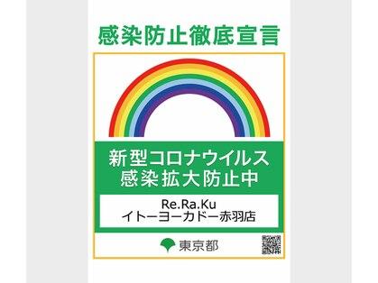 〈ストレッチ&ボディケア〉Re.Ra.Ku イトーヨーカドー赤羽店【リラク】