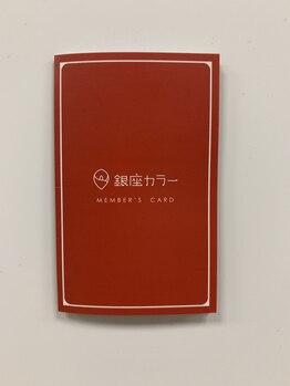 銀座カラー 広島店/会員カードをお渡しします