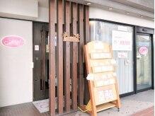 エステティッククラブ コットンの雰囲気(JR吹田駅東改札より徒歩3分☆駅チカで通いやすい!!)