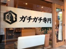 ガチガチ専門 博多店 【2020年6月1日NEW OPEN】/ガチガチ専門 王寺本店