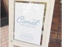 コメット ネイルデザイン 表参道店(Comet NAIL DESIGN)の雰囲気(便利な駅1分!当日予約も承っておりますのでお仕事帰りにも◎)