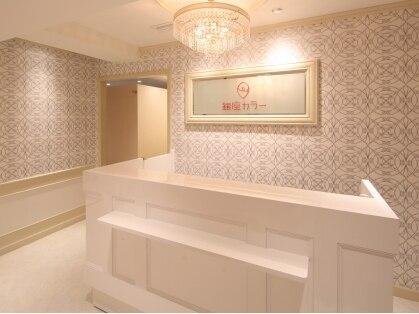 銀座カラー 天王寺店の写真