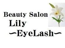ビューティーサロン リリーアイラッシュ(Beauty Salon Lily Eye Lash)の雰囲気(ナチュラルからボリュームまでご要望にお応えします!!)