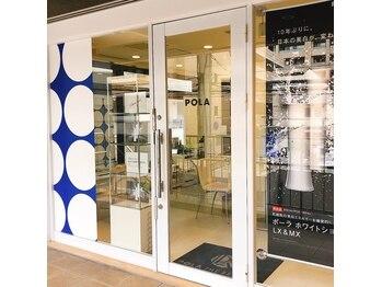 ポーラ ザ ビューティ 住吉店(POLA THE BEAUTY)(兵庫県神戸市東灘区)