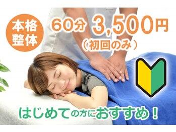 らくらく堂 朝霞整体院(埼玉県朝霞市)