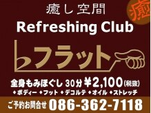フラット(Refreshing Club)/看板