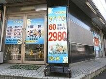 リラクゼーションすこやか 戸塚店の詳細を見る