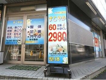 リラクゼーションすこやか 戸塚店(神奈川県横浜市戸塚区)