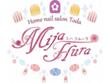 ホームネイルサロン 戸田 ミハ フルーラ(Home Nail Salon Mija Flura)の写真